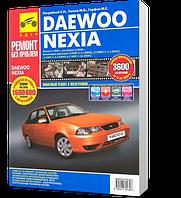 Книга / Руководство по ремонту DAEWOO NEXIA N100 / N150 (Деу Нексия Н100 / Н150) с 1995 и рестайлинг с 2008 | Третий Рим (Россия) ()