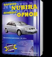 Книга / Руководство по ремонту DAEWOO NUBIRA / ДОНИНВЕСТ ОРИОН бензин | Пончик ()