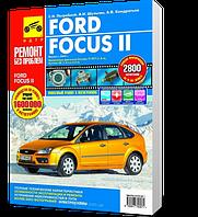 Книга / Руководство по ремонту FORD FOCUS II с 2004 бензин   Третий Рим (Россия)