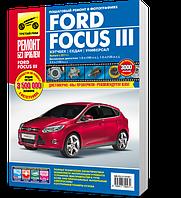 Книга / Руководство по ремонту FORD FOCUS 3 (Форд Фокус 3) с 2011 бензин   Третий Рим (Россия)