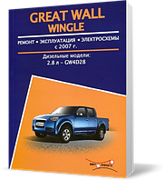 GREAT WALL WINGLE с 2007 дизель  - Книга / Руководство по ремонту