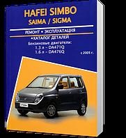 Книга / Руководство по ремонту HAFEI SAIMA / SIMBO / SIGMA с 2005 бензин | Авторесурс (Одесса)
