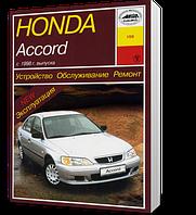 Книга / Руководство по ремонту HONDA ACCORD с 1998 бензин | Арус (Россия)
