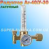 Редуктор универсальный У30/АР40 c ротаметром
