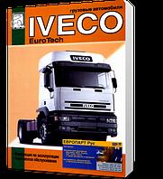 Книга / Руководство по ремонту IVECO EUROTECH CURSOR c 2001 | Диез (Санкт-Петербург) ()