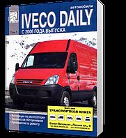 Книга / Руководство по ремонту IVECO DAILY с 2006 Том 1 | Диез (Санкт-Петербург) ()