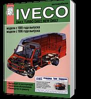 Книга / Руководство по ремонту IVECO DAILY, TURBO DAILY, NEW DAILY с 1989 и с 1996 | Диез (Санкт-Петербург) ()