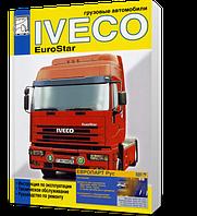 Книга / Руководство по ремонту IVECO EUROSTAR том 1 | Диез (Санкт-Петербург) ()