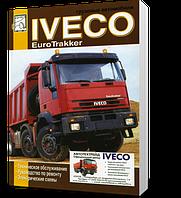 Книга / Руководство по ремонту IVECO EUROTRAKKER | Диез (Санкт-Петербург) ()