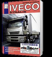 Книга / Руководство по ремонту IVECO STRALIS | Диез (Санкт-Петербург) ()