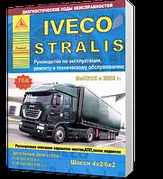 Книга / Руководство по ремонту IVECO STRALIS с 2002 | Атласы Авто, Арго (Россия) ()