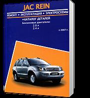 JAC REIN с 2007 бензин  - Книга / Руководство по ремонту