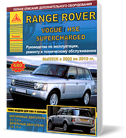 Книга / Руководство по ремонту RANGE ROVER VOGUE / HSE / SUPERCHARGED 2002-2010 бензин / дизель | Атласы Авто, Арго (Россия)