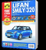 Книга / Руководство по ремонту LIFAN 320 / SMILY с 2008 бензин   Третий Рим (Россия)