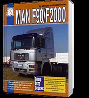 Книга / Руководство по ремонту MAN F90 / F2000 том 1 | Диез (Санкт-Петербург)