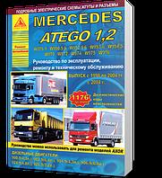 Книга / Руководство по ремонту MERCEDES BENZ ATEGO 1 1998-2004 / ATEGO 2 с 2004 | Атласы Авто, Арго (Россия)
