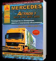 Книга / Руководство по ремонту MERCEDES-BENZ ACTROS 1996-2003 дизель | Атласы Авто, Арго (Россия)