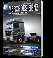 Книга / Руководство по ремонту MERCEDES-BENZ AXOR (Мерседес Аксор) с 2005 | Диез (Санкт-Петербург)