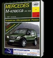 Книга / Руководство по ремонту MERCEDES BENZ ML КЛАСС (W-163) с 1997 бензин / дизель | Арус (Россия)