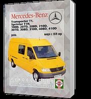Книга / Руководство по ремонту MERCEDES-BENZ TRANSPORTER T-1 SPRINTER 100D, 207D-410D с 1979 дизель | Чижовка (Минск)
