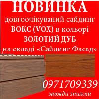 Сайдинг ВОКС (Vox) золотий дуб купити у Львові