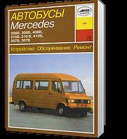 Книга / Руководство по ремонту MERCEDES-BENZ 207D-410D с 1977 дизель | Арус (Россия)