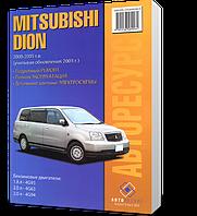 MITSUBISHI DION 2000-2005 бензин / дизель  - Книга / Руководство по ремонту
