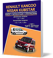 RENAULT KANGOO / NISSAN KUBISTAR 1997-2008 бензин / дизель  - Книга / Руководство по ремонту