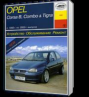 Книга / Руководство по ремонту OPEL CORSA B / COMBO / TIGRA 1993-2000 бензин / дизель | Арус (Россия)