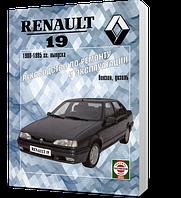 Книга / Руководство по ремонту RENAULT 19 1988-1995 бензин / дизель | Чижовка (Минск)