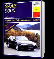 Книга / Руководство по ремонту SAAB 9000 1985-1995 бензин | Арус (Россия)