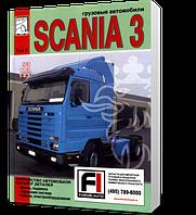 Книга / Руководство по ремонту SCANIA 93, 113, 143 том 5 Каталог деталей, мосты, подвеска | Диез (Санкт-Петербург)