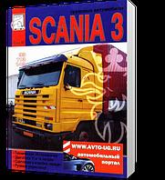 Книга / Руководство по ремонту SCANIA 93, 113, 143 том 2 | Диез (Санкт-Петербург)
