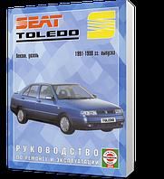 Книга / Руководство по ремонту SEAT TOLEDO 1991-1998 бензин / дизель   Чижовка (Минск)