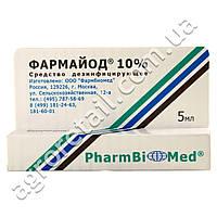 Фармбиомед Фармайод 10% 5 мл