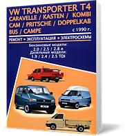 Книга / Руководство по ремонту VOLKSWAGEN CARAVELLE / TRANSPORTER T4 / KASTEN / KOMBI / CAM / PRITSCHE / DOPPELKAB BUS / CAMPE с 1990 бензин / дизель