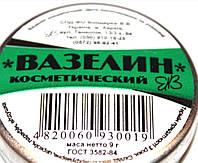 Вазелин косметический, 9 грамм