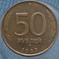 Монета Россия 50 рублей, 1993 ММД