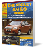 Книга / Руководство по ремонту CHEVROLET AVEO SEDAN с 2005 бензин | Атласы Авто, Арго (Россия)