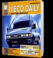 Книга / Руководство по ремонту IVECO DAILY с 2000 том 2 | Диез (Санкт-Петербург) ()