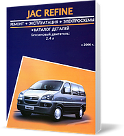 Книга / Руководство по ремонту JAC REFINE с 2006 бензин | Авторесурс (Одесса)
