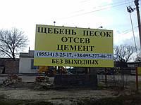 Печать билбордов, бигбордов, бордов в Запорожье