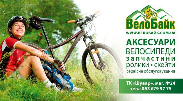 7252d5d2331b7b Прокат велосипедів у Львові. Товары и услуги компании