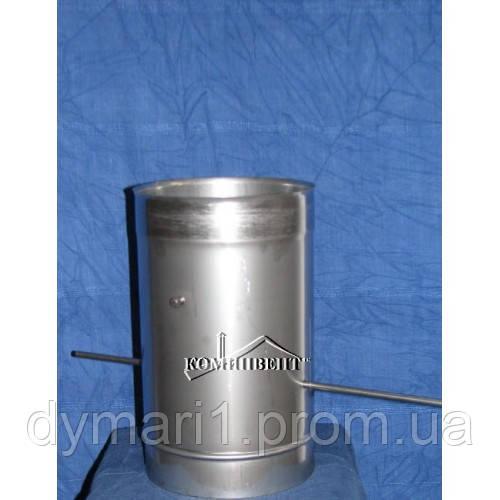 Кагла (шибер) для дымохода 0,3 м нерж. ф150