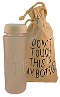 Бутылка My Bottle 500мл. матовая, белая (207-1)