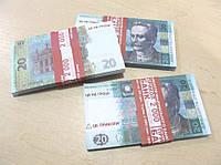 Сувенірні 20 гривень