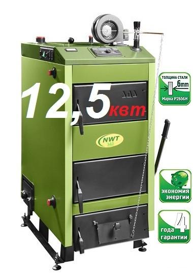 Экономный твердотопливный котел SAS NWT 12,5 кВт (производство Польша)