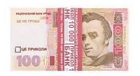 Сувенірні 100 гривень