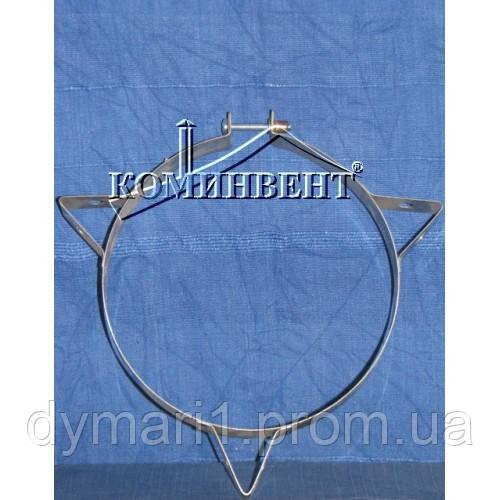 Скоба под растяжки для дымохода нерж. ф200