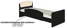 Кровать односпальная с бортиком Астория-2, фото 3